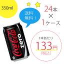 コカ・コーラゼロ 350ml缶 24本×1ケース