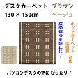 デスクカーペット 130 × 150 cm 4182269