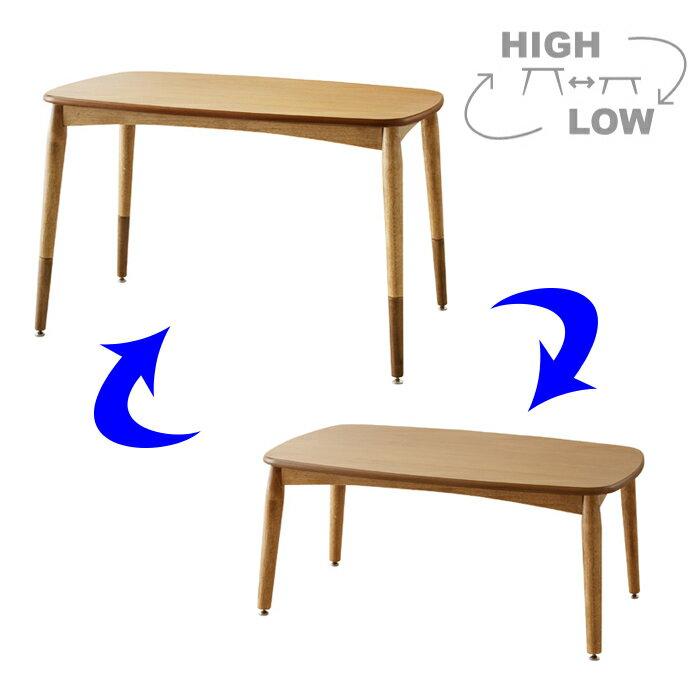 送料無料 2WAY こたつテーブル カーペット KT-105  食器棚 <ハイテーブル ローテーブル 書棚 リビングテーブル 座卓 コタツ 炬燵 高さ調整>:ユキミ家具 オールシーズン使用できるコタツテーブルです!