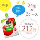 ミニッツメイド 朝リンゴ 180gパウチ 24本×2ケース