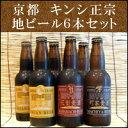 京都地ビール町家・花街・平安各2本、計6本セット【送料込み】