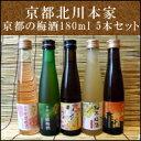京都のギフト京都伏見'北川本家'京都ならではの梅酒はんなり梅酒180ml 5本セット
