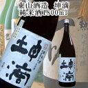 ショッピング日本酒 飲み比べセット 東山酒造 純米酒 特別栽培米「山田錦」坤滴1800ml