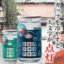 富翁 本醸造 京の町 酒カップ180ml