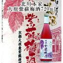 大原紫蘇梅酒 720ml
