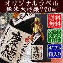 【オリジナルラベル】純米大吟醸720ml【ギフト箱入り】【楽ギフ_名入れ】【バースデー】