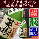 【オリジナルラベル】純米吟醸720ml【ギフト箱入り】【楽ギフ_名入れ】【バースデー】