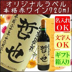 オリジナル 赤ワイン バースデー