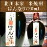【敬老の日ギフト】京都伏見'北川本家 '米焼酎はんなり源蔵とっくり720ml