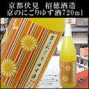 招徳酒造 京のにごりゆず酒720ml