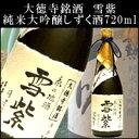 大徳寺銘酒 雪紫純米大吟醸しずく酒720ml 【当店オリジナル商品】