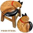 眠り猫 ウッドスツール(木彫りの椅子) 【ハンドメイド】 (アジアン 猫雑貨 ねこ雑貨 ネコ雑貨 猫グッズ ねこグッズ ネコグッズ キャット)