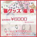 ★猫がいっぱい福袋★送料無料12000円以上の猫グッズがいっぱいですニャ 【暑さに負け