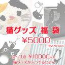 ★猫がいっぱい福袋★10000円以上の猫グッズがいっぱいです...