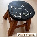 黒猫 ウッドスツール(木彫りの椅子)【太っちょ猫】(アジアン 猫雑貨 ねこ雑貨 ネコ雑貨 猫グッズ ねこグッズ ネコグッズ キャット)