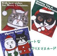 鉄男 猫 クリスマスカード (グリーティングカード メッセージカード 猫雑貨 ねこ雑貨 ネコ雑貨 猫グッズ ねこグッズ ネコグッズ キャット)