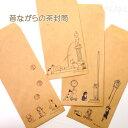 【猫の封筒】昔ながらの茶封筒「紙風船」(4柄12枚入り)★ポタリングキャット(猫雑貨 ネコグッズ ね