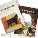 【2017年】ヨーロッパを旅してしまった猫と12ヶ月 黒猫ノロB6 写真集みたいなハードカバースケジュール帳(ウィークリー)(手帳 ダイアリー グリーティングラ...