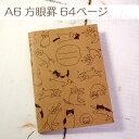 猫のノート A6 方眼罫 64ページ【デザインフィル・ミドリカンパニー】(猫雑貨 ネコグッズ ねこ キャット)EC