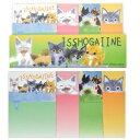 渡辺あきお「いっしょがいいね」猫柄 付箋紙セット (猫雑貨 猫グッズ)