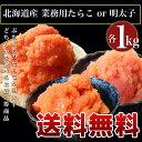 業務用 送料無料 北海道産 明太子 たらこ1kg どちらかを...