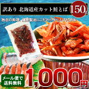 訳あり 北海道産 カット 鮭とば 150g 北海道(ホッカイ...