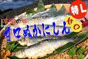 ぬかにしん【特Lサイズ】元祖留萌名物!つるかめ屋北海道郷土の昔の味です
