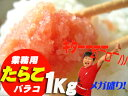 業務用たらこ【バラ子】1kが大特価!!たらこファン号泣?BIG企画!!【532P16Jul16】【S