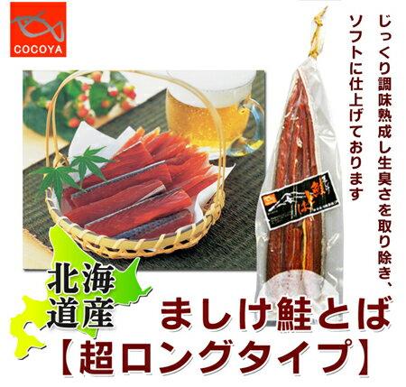 北海道ましけ鮭トバ【超ロングタイプ】【ぐるめ食品】ソフト仕上げです!