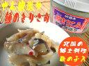 鰊切込【鰊やん衆漬け】鈴木水産特選ご飯がすすむ〜♪大人気こうじ(糀)がいきている!