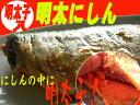 醃漬鱈魚子 - 明太にしん【特大】2尾セット明太子が入ったビリッと辛いにしん焼き明太子焼きと焼きにしんで2度楽しめます
