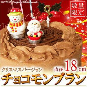 北海道チョコモンブラン クリスマスケーキ6号18cm/高級チョコレート使用