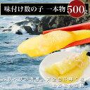 味付け数の子【お徳用パック】 1本物 500g 小サイズ ご...