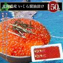北海道産いくら醤油漬け 150g 北海道 ほっかいどう いくら イクラ お歳暮 ギフト ヤマニ 野口水産