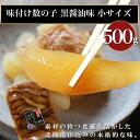 味付け数の子 小サイズ 500g 黒醤油 良水 お徳用 味付...