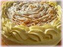 北海道限定【マロンケーキ】モンブラン好きにはたまりません!なんと21センチ-送料無料【h_pointup0306】 【送料無料】【福袋】
