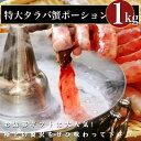 特大タラバポーション【1キロ】たらば蟹 たらば 蟹 カニ 剥き身【送料無料】お歳暮ギフトに大人気の商品です!