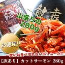 ☆お徳用【訳あり】北海道産 カット鮭とば 増量!送料無料 な...