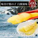 【訳あり】味付け数の子 白醤油味 500g折れ年越し、ご家庭用に!【数の子 訳あり】ポリポリ食感の数