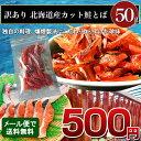 訳あり 北海道産 カット 鮭とば 50g 北海道(ホッカイド...
