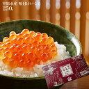 ショッピング秋 絶品 味付けいくら 250g いくらを一粒一粒丁寧に味付 いくら 鮭 秋鮭 卵 北海道 ギフト 贈り物 プレゼント ランキング 海産物 水産物 贈答