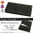 【送料無料】 長財布 メンズ Luggage AOKI 1894(ラゲージアオキ1894) African Elephant(アフリカンエレファント) 財布 長サイフ 本革 日本製 小銭入れなし 小銭入れ無し ブランド ランキング プレゼント ギフト 青木鞄