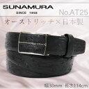 ベルト 紳士ベルト メンズ SUNAMURA スナムラ ベルト 本革 牛革 小物 日本製 ベルト プレゼント ギフト ブランド ランキング