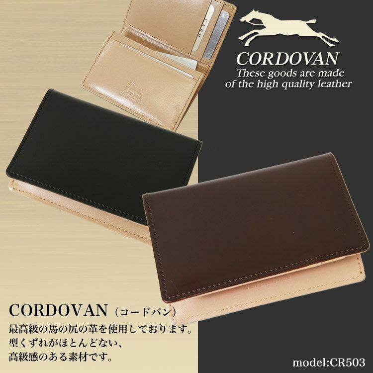 CORDVAN
