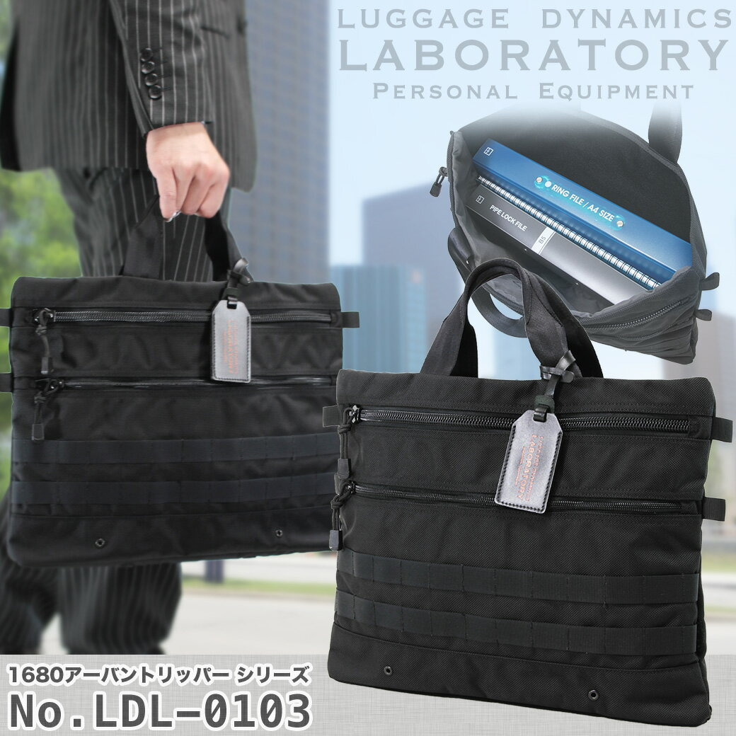 LUGGAGE DYNAMICS LABORATORY