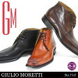 【送料無料】 紳士靴 ビジネスシューズ Giulio Moretti ギュリオモレッティ 小物 メンズ 革靴 レザー メンズシューズ メンズ靴 靴 紐 プレゼント ギフト ブランド ランキング
