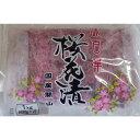 国産 関山 桜花塩漬け 1kgx10袋(袋1860円税別)業務用 山福 激安 一級品
