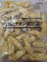 サクッとチキン磯部揚げ 1kg(約50個)×12p(P1040円税別)業務用 ヤヨイ