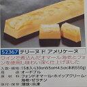 テリーヌ ド アメリケーヌ 1本(約550g)(L30×W5×H4.5cm)冷凍 オードブル ビストロ フレンチ 業務用 ヤヨイ
