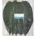 中国産 青朴葉(L)真空 50枚x16P(P1000円税別)業務用 ヤヨイ 他にMとSサイズの取り扱いあります。